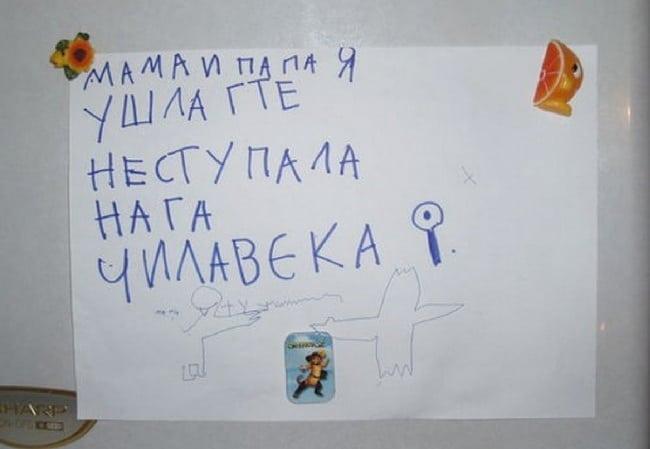 Смешные записки от детей