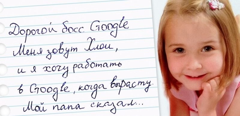 7-летняя девочка отправила резюме в Google, и ее пригласили на работу