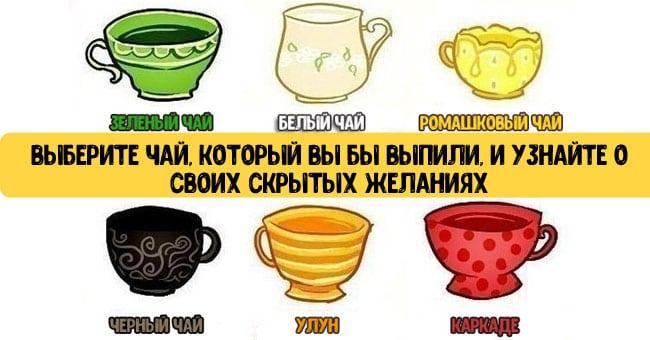 Гадание чай