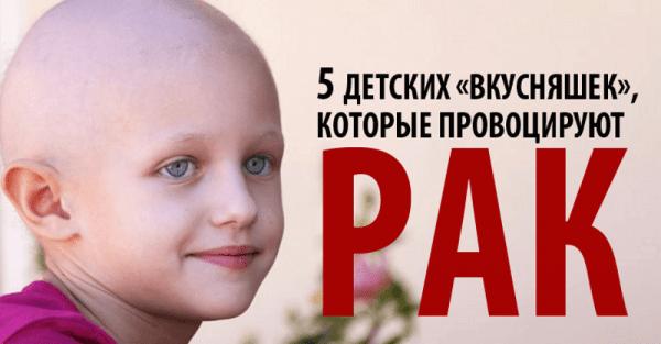 Это должны знать все! 5 детских «вкусняшек», которые провоцируют рак и содержат нефть!