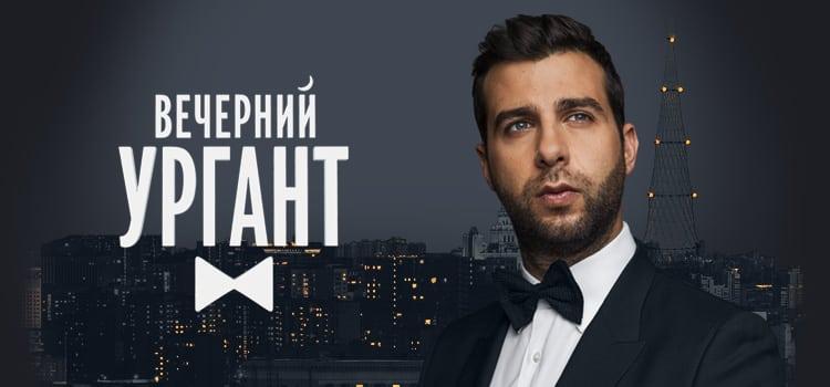 """Гарик Мартиросян в передаче """"Вечерний Ургант"""". Как всегда очень веселый!"""