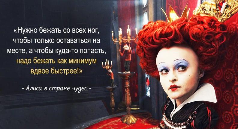Мудрые высказывания из детской сказки «Алиса в стране чудес»