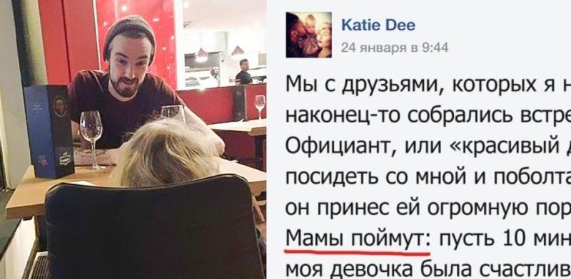 Мама маленькой девочки написала письмо официанту, который пришел ей на помощь