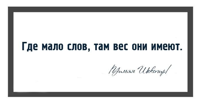 20 мудрых фраз из уст Уильяма Шекспира