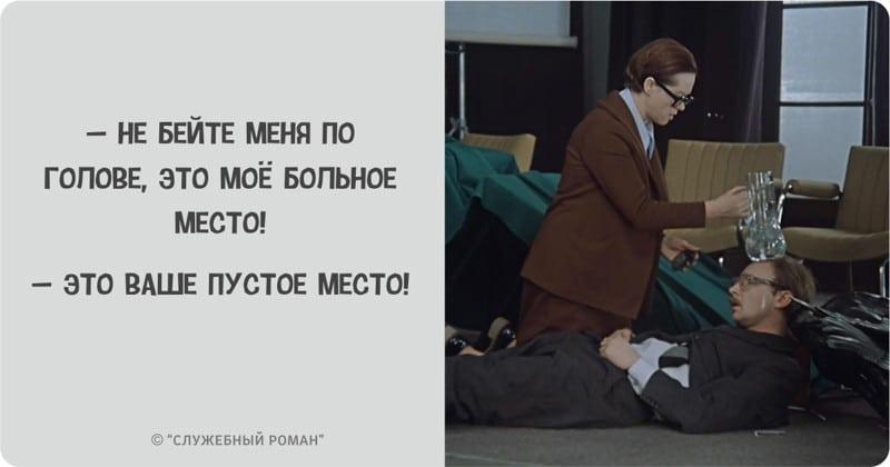 25 фраз из фильма «Служебный роман», которые будут жить вечно