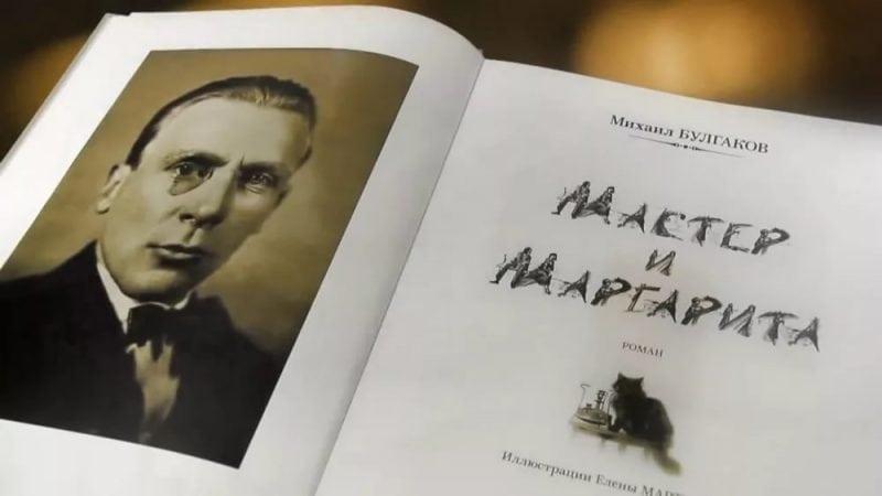 30 гениальных высказываний из романа «Мастер и Маргарита»