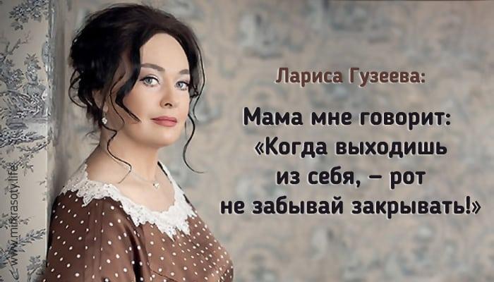 40 превосходных цитат от Ларисы Гузеевой! Откровенная женщина!