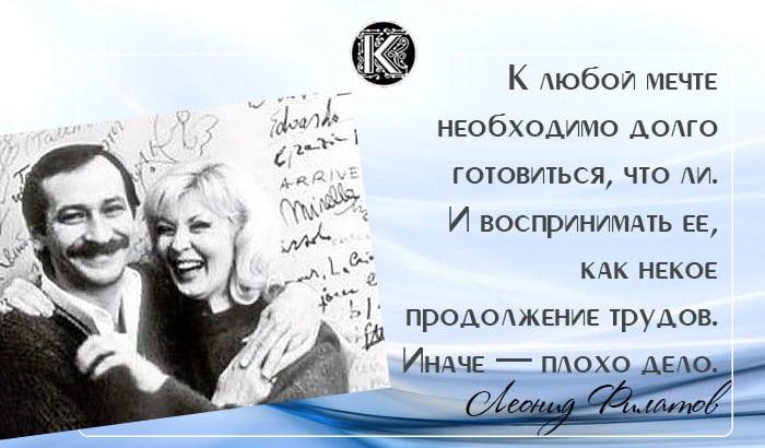 9 искрометных высказываний советского секс-символа Леонида Филатова