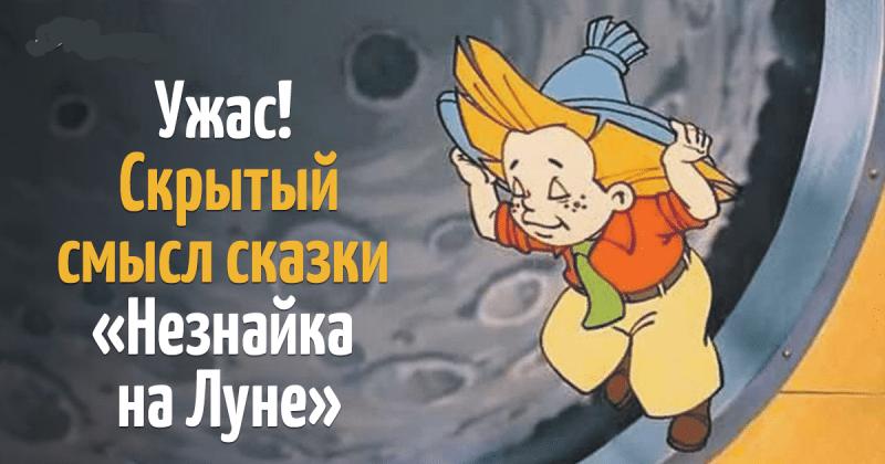 «Незнайка на Луне» - не просто мультфильм, а скрытое послание от советского ясновидящего! Столько раз видела этот мультик и только теперь поняла истинный смысл!