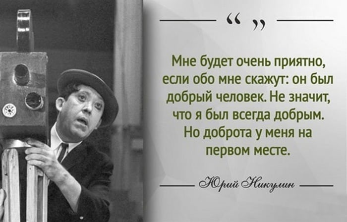 25 превосходных цитат от Юрия Никулина! Человек-праздник!