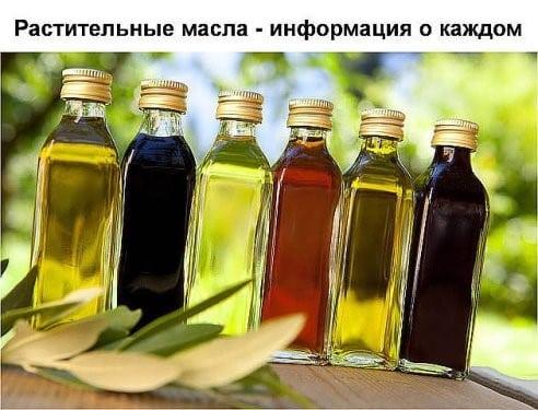 О пользе каждого растительного масла. Полезная информация!