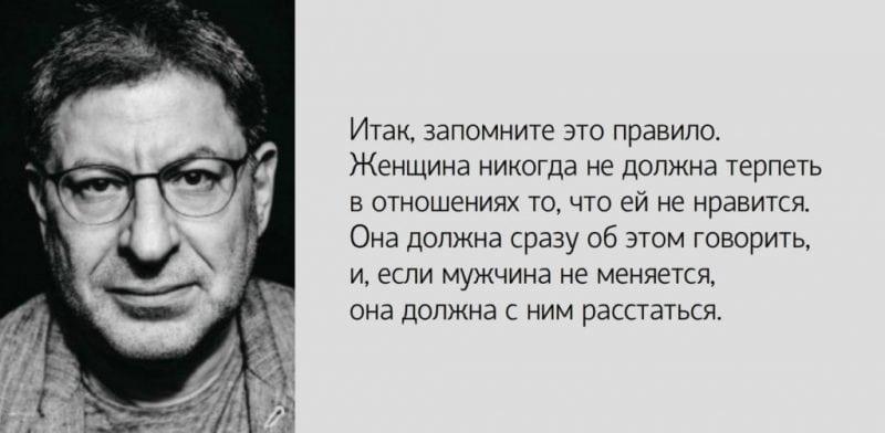 Психолог Михаил Лабковский пишет о любви и семье. Жестоко, но верно!