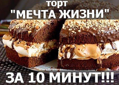 Вкуснейший тортик «Мечта Жизни. Готовим всего 10 минут!