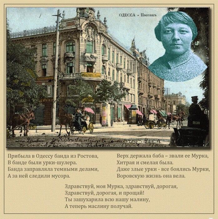 Загадочная история Маруси Климовой. Кто такая «Мурка»?