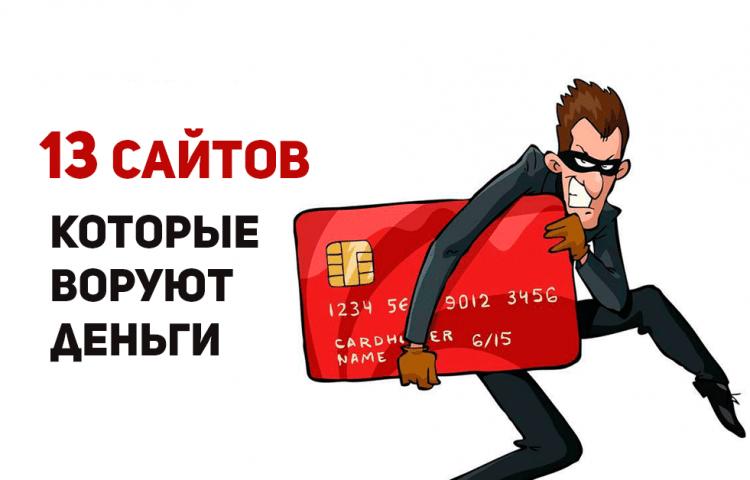 Запомните эти сайты! Они воруют ваши банковские данные! Обязательно к прочтению!