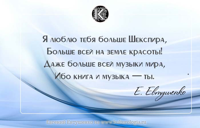10 прекрасных отрывков из стихотворений Евгения Евтушенко