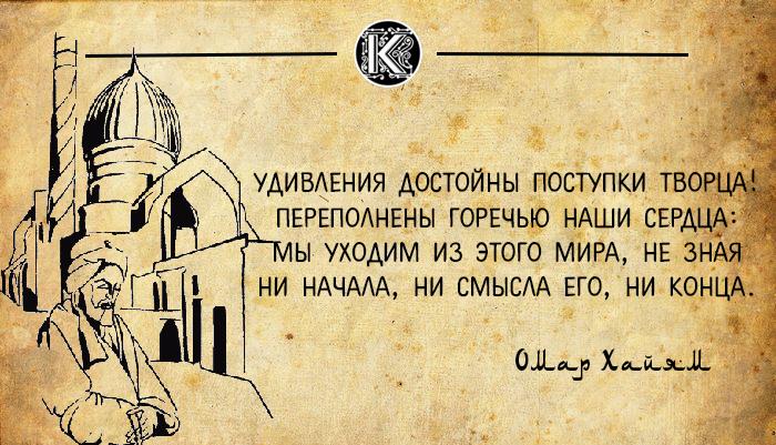 10 точных и мудрых высказываний из уст Омара Хайяма