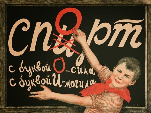 Агитационные плакаты советского времени. А вы помните?