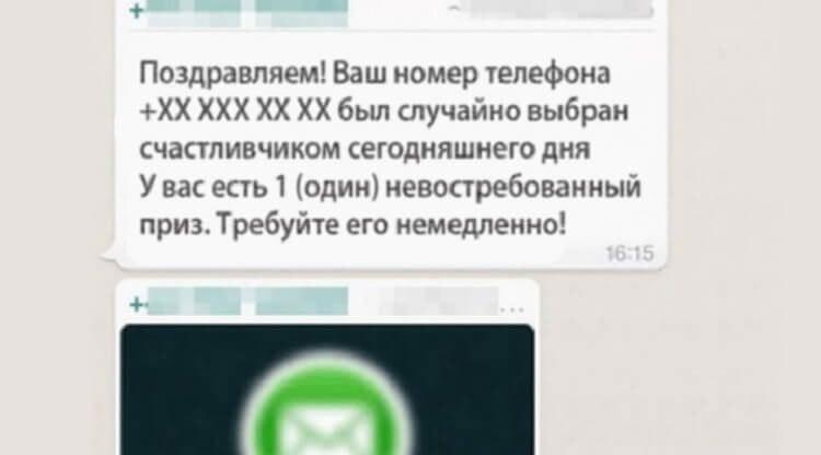 Будьте осторожны этот вирус может проникнуть в ваш смартфон!