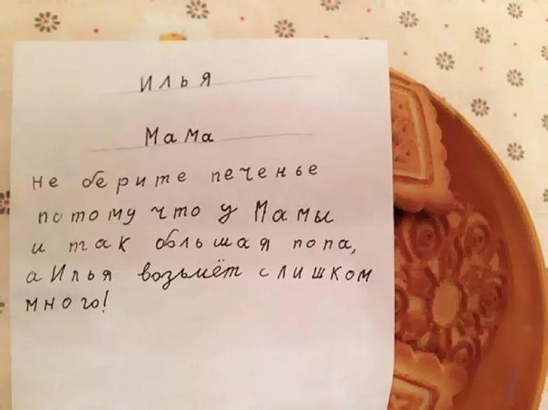 Милые детские записки - сама наивность и чистота!