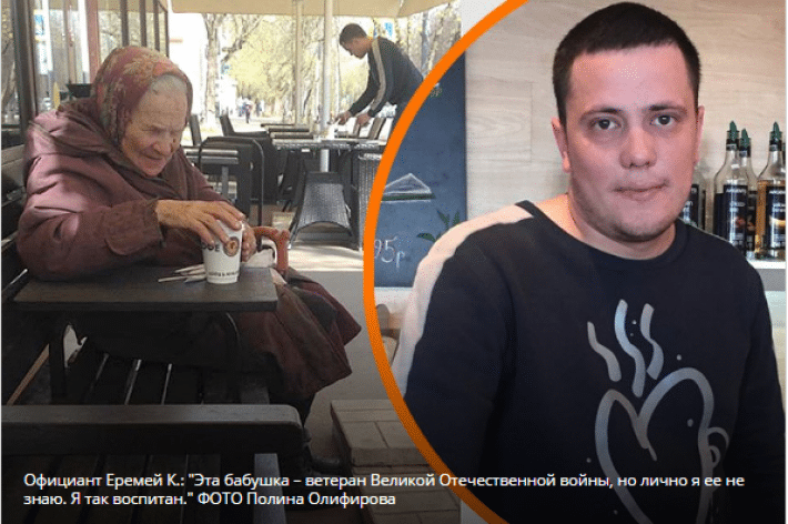 Официант из Москвы каждое утро угощает бабушку-ветерана чаем
