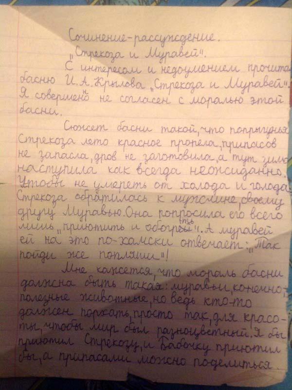 """Удивительное школьное сочинение о басне Крылова """"Стрекоза и муравей"""""""