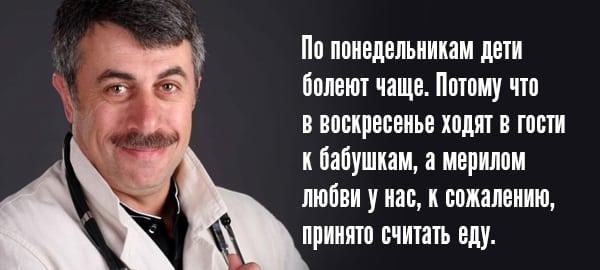 10 высказываний Доктора Комаровского — лучшего детского врача нашего времени