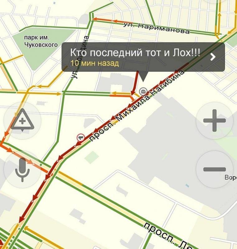 20 приколов из Яндекс Навигатора, что только не придумают люди пока стоят в пробке