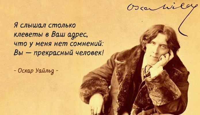 35 глубоких и мудрых высказываний Оскара Уайльда