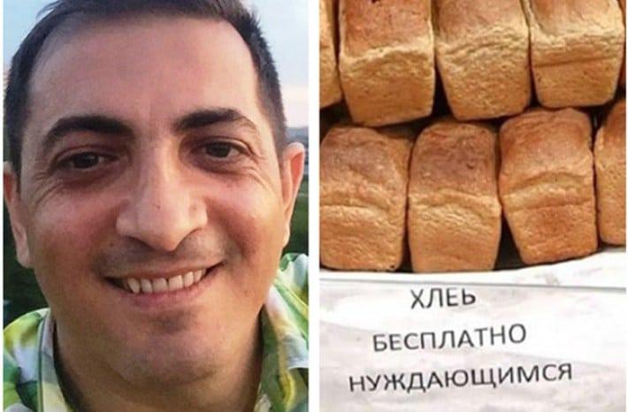 акция бесплатный хлеб