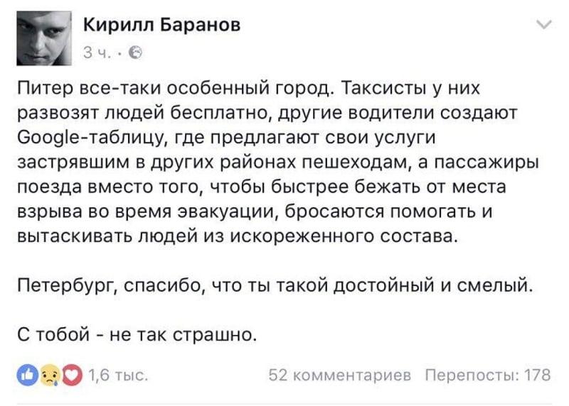 """""""Люди все таки сохранили человечность!"""" — реакция людей на взрывы в питерском метро"""