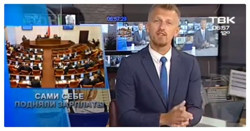 Ведущий новостей в прямом эфире обсмеял депутатов, которые подняли себе зарплату вдвое!