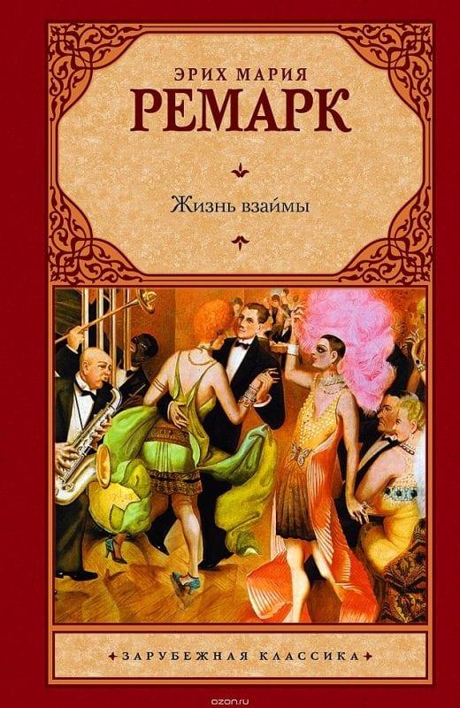13 гениальных высказываний из книг Ремарка