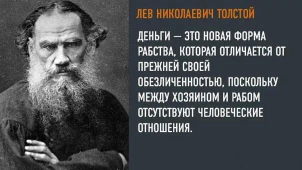 20 мудрых цитат Льва Толстого