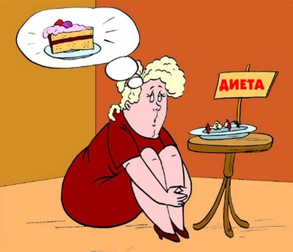 жена решила похудеть