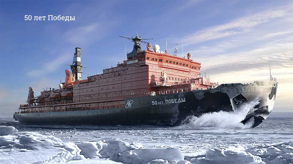 Самые большие и мощные ледоколы в мире, какие они?